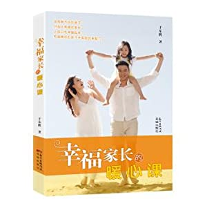 Happy parents of heart-warming lesson(Chinese Edition): YU DONG HUI ZHU