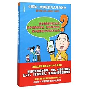 Micro-channel 100 questions parents are most concerned about(Chinese Edition): ZHANG HAI BO ZHU
