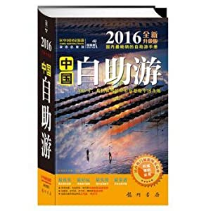China Walks (2016 new upgraded version)(Chinese Edition): ZONG LV SHU BIAN JI BU BIAN
