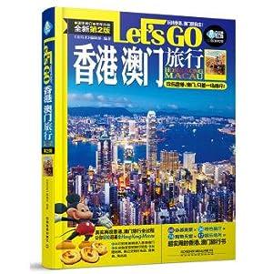 Hong Kong and Macau Travel Let's Go: BIAN JI BU