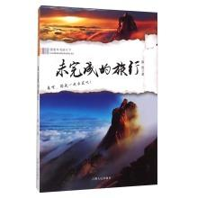 Travel the world to follow the book: Unfinished travel(Chinese Edition): XU XUN ZHU