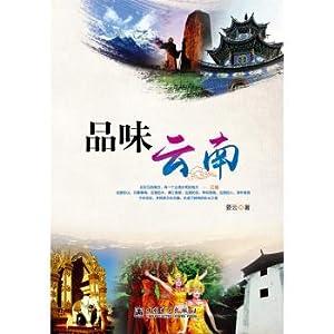 Taste Yunnan(Chinese Edition): YAO YUN ZHU