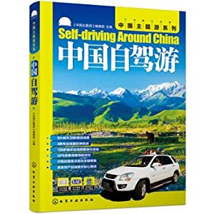 China Theme breaks: Chinese traveling by car(Chinese Edition): ZHONG GUO ZHU TI YOU < BIAN WEI HUI ...