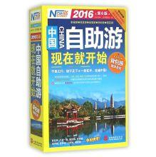 2016 China Tours begin now (Sixth Edition)(Chinese Edition): CONG SHU BIAN WEI HUI BIAN