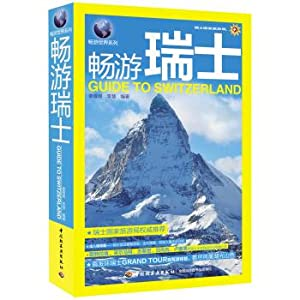 World Series tour: Visit Switzerland(Chinese Edition): XIE LONG GANG . LI HUI ZHU
