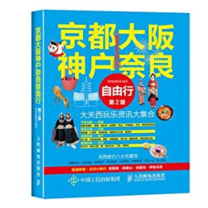 Kyoto. Osaka. Kobe. Nara freedoms (2nd Edition)(Chinese Edition): MO KE BIAN JI BU BIAN