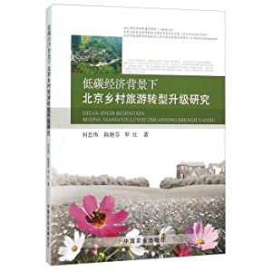 Transformation and Upgrading of Rural Tourism in Beijing low-carbon economy background(Chinese ...