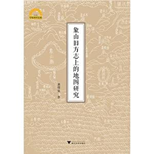 Xiangshan old map research on local history(Chinese Edition): GONG YING YAN ZHU