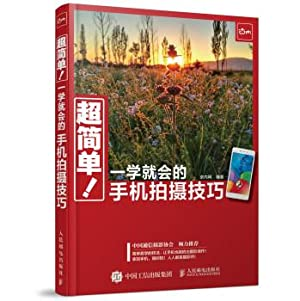 A study will be super-simple phone shooting skills(Chinese Edition): JING NEI WANG BIAN