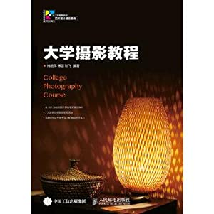 University Photography Tutorials(Chinese Edition): CHU YAN PING . FU QIANG DENG ZHU