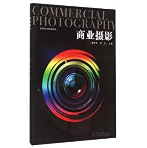 Commercial Photography(Chinese Edition): CAI TONG YU