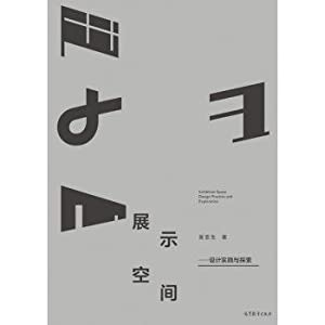 Exhibition space design practice and exploration(Chinese Edition): WU YA SHENG ZHU