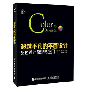 Beyond the ordinary Graphic Design: Color Design Principles and Applications(Chinese Edition): MEI ...
