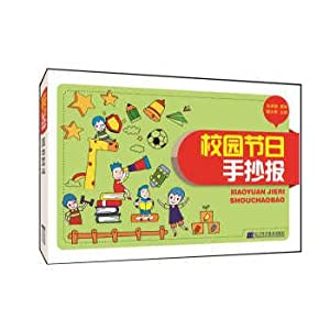 Campus festival Shouchao Bao(Chinese Edition): DAI WEN QI BIAN