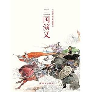 Chinese classic comic book story series: Three Kingdoms (set of 24)(Chinese Edition): PU HUI HUA ...