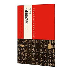 The most representative works of Chinese calligraphy to enlarge this series: Liu public rights ...