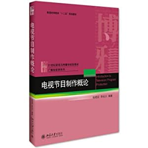 Introduction to television production(Chinese Edition): YANG XIAO HONG . LI ZHAO YI ZHU