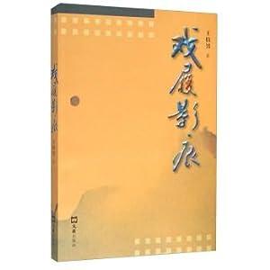 Xilvyinghen(Chinese Edition): WANG BO NAN ZHU