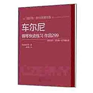 Czerny piano practice works fast 299(Chinese Edition): CHE ER NI ZHU