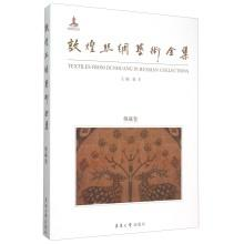 Dunhuang Silk Art Collection (Russian Collection Volume Chinese Edition)(Chinese Edition): ZHAO ...