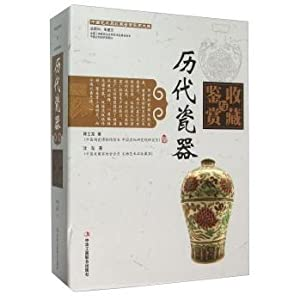 Ancient porcelain collection and appreciation (Set 2 Volumes)(Chinese Edition): CHEN SHI LONG . ...