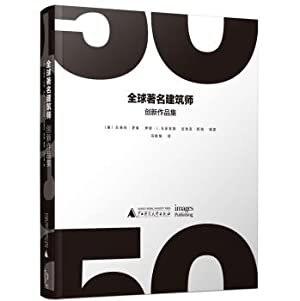 The world's leading architects innovation Collections(Chinese Edition): MEI ] BEI