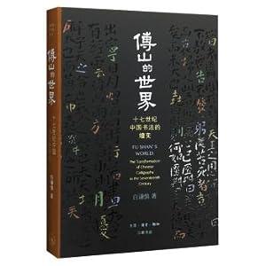 Fu Shan in the world.(Chinese Edition): BAI QIAN SHEN ZHU