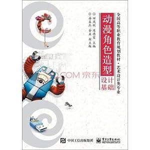 Cartoon character design basis(Chinese Edition): TIAN FENG QIU BIAN