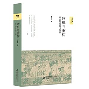 Crisis and Reconstruction: the Tang Empire and its local leaders(Chinese Edition): LI BI YAN ZHU