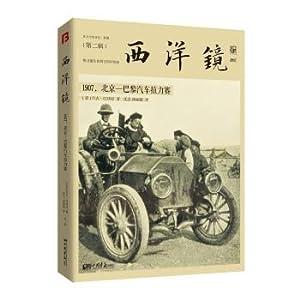 Diorama: 1907. Beijing - Paris Rally(Chinese Edition): YI ] LV JI BA JIN NI ZHU