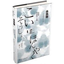 Yongle Emperor carp Renditions: Huayi complete(Chinese Edition): TAN SHANG KUAN ZHU