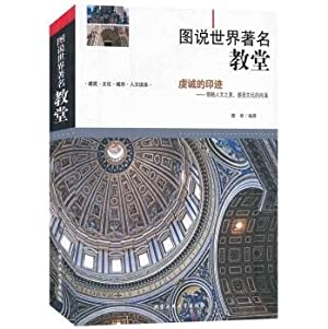 Figure that the world-famous church(Chinese Edition): WEI XIN ZHU