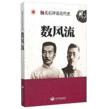 Yang Tianshi comment modern history: the number of Merry(Chinese Edition): YANG TIAN SHI ZHU