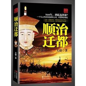 Junji moved the capital(Chinese Edition): GUAN JIE ZHU