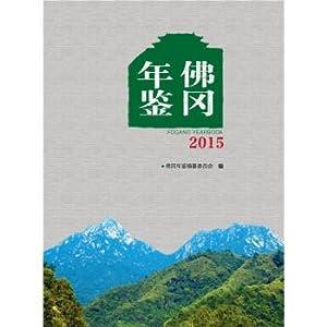 Fogang Yearbook 2015(Chinese Edition): FO GANG NIAN JIAN BIAN ZUAN WEI YUAN HUI BIAN