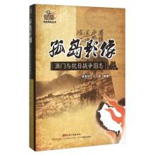 Macao island image and the Anti Annals(Chinese Edition): LIN FA QIN . WANG XI ZHU