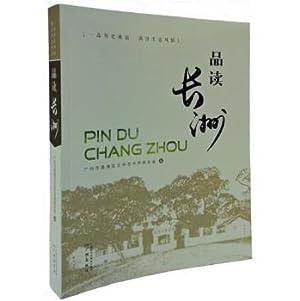 Read of Cheung Chau(Chinese Edition): GUANG ZHOU SHI HUANG PU QU WEN XUE YI SHU JIE LIAN HE HUI BIAN