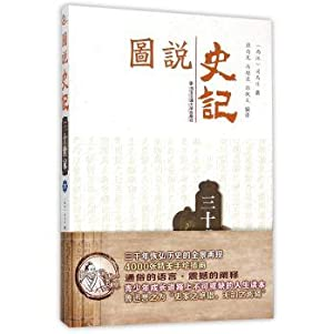 Illustrated Books Records thirty family (Vol.2)(Chinese Edition): XI HAN ] SI MA QIAN ZHU