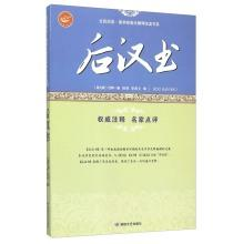 Han Yue Accessible for All reading Chinese classics reading system(Chinese Edition): NAN BEI CHAO ]...