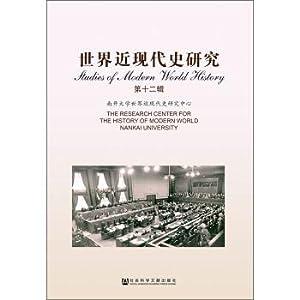 World History Studies (Volume 12)(Chinese Edition): NAN KAI DA XUE SHI JIE JIN XIAN DAI SHI YAN JIU...