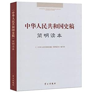 Concise History of Reading People's Republic of China(Chinese Edition): BIAN XIE ZU BIAN
