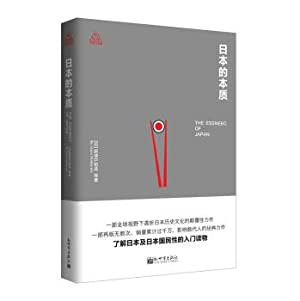 The essential idea who the Japanese book series(Chinese Edition): RI ] XIN DU HU DAO ZAO ZHU