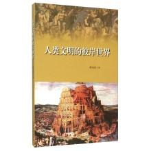The other side of the world of human civilization(Chinese Edition): OU GUANG AN BIAN