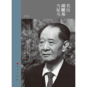 I gave a secretary Hu Yaobang(Chinese Edition): GAO YONG ZHU