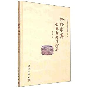 Ridge outside Realistic: Zhu non-prime archaeological Essays(Chinese Edition): ZHU FEI SU ZHU