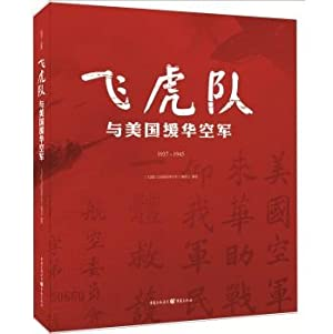 Aid to China and the United States Air Force Flying Tigers(Chinese Edition): BIAN WEI HUI ZHU