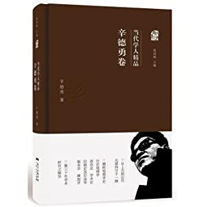 Contemporary scholars Collectibles: Xin Deyong volume(Chinese Edition): XIN DE YONG ZHU
