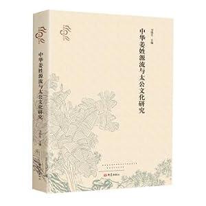 Jiang Tai Gong Chinese Origin and Cultural: WEI SHAO SHENG