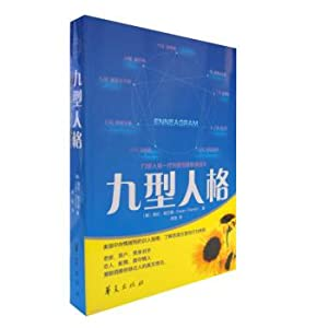 Enneagram(Chinese Edition): MEI ] HAI LUN PA ER MO ZHU