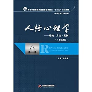 Personality Psychology: Theory and Methodology Case (Second Edition)(Chinese Edition): XU XUE JUN ...